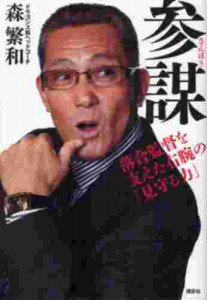 森繁和さんの本「参謀」
