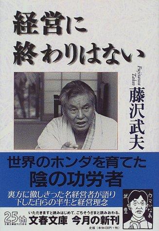 藤沢武夫さん書籍『経営に終わりはない』