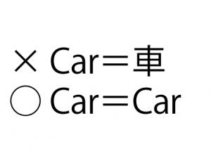 car-is-car-not-kuruma、これこそが英語をマスターした状態