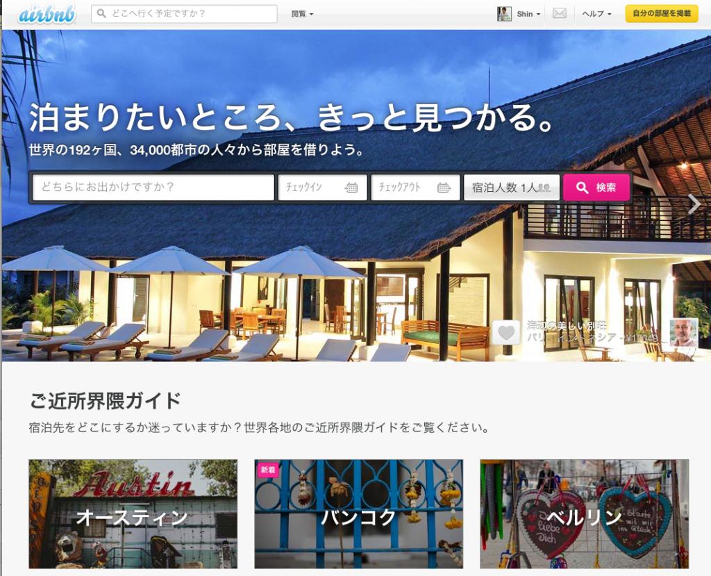 海外旅行の際に空き部屋を貸してもらえるサイト「Airbnb」