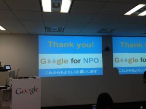 今回の話題、Googleでセミナー