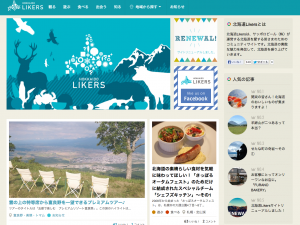 北海道LikersのWebサイト