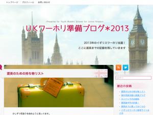 UKワーホリ準備ブログ2013