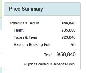 航空券の料金