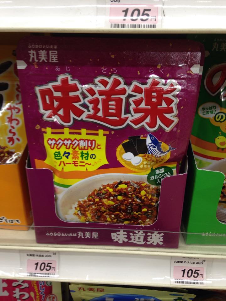 日本の100均で買ったおかかふりかけ