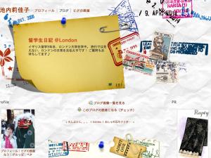 池内莉佳子さんのブログ