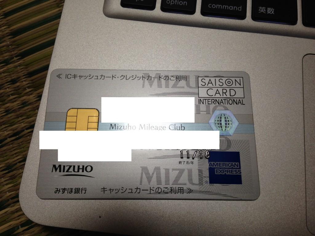 みずほ銀行にてアメックスカードを作ってきた。
