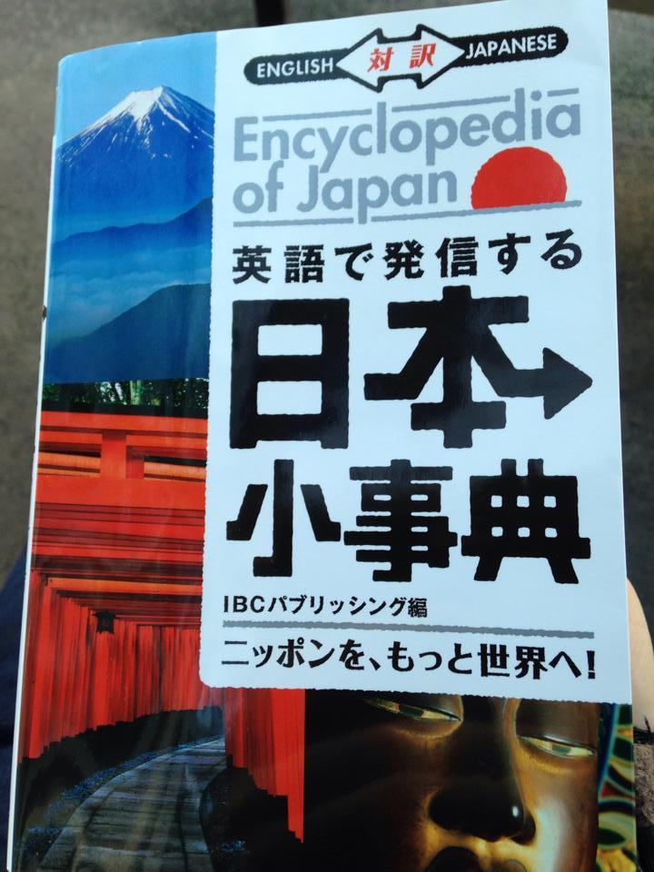 英語で発信する日本小辞典 Encyclopedia of Japan