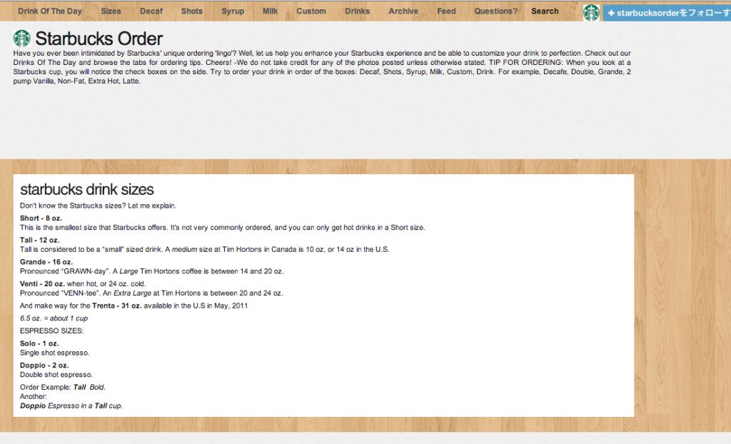 Tumblerサイトのスターバックページ