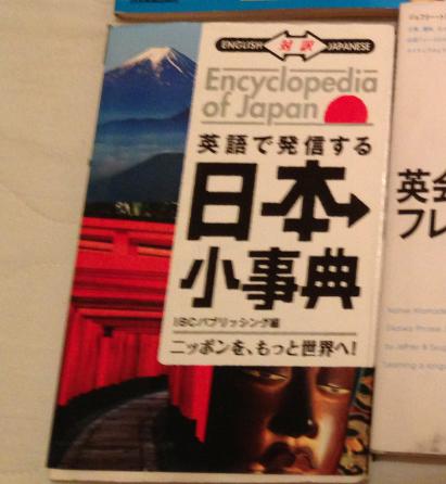 英語で発信する日本小辞典