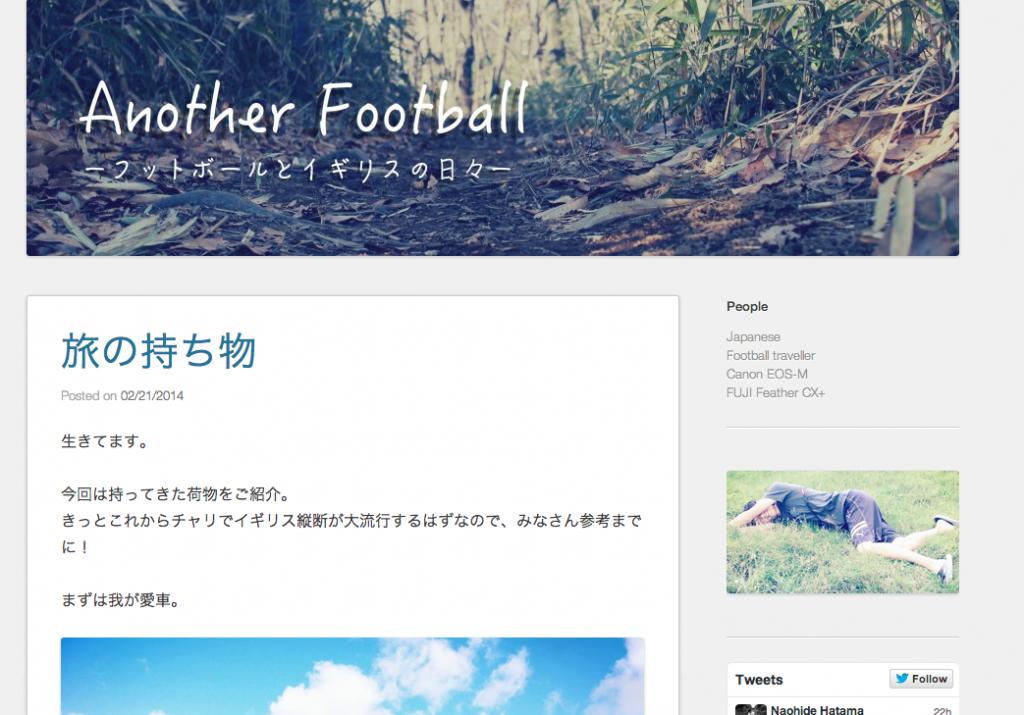 畑間直英さんのブログ