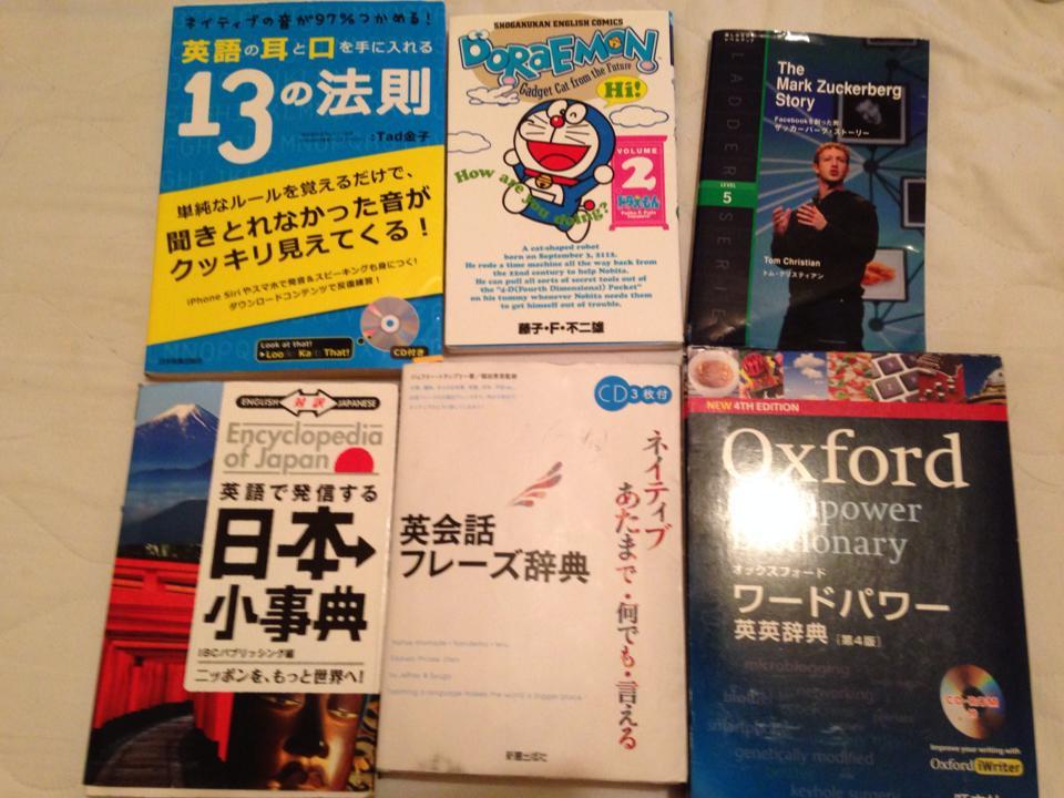 僕が使っている英語学習本