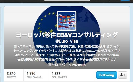 ヨーロッパ移住EB&Vコンサルティング