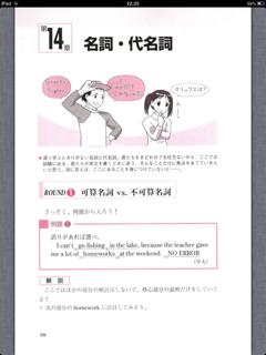 明慶徹の英文法が面白いほどわかる本