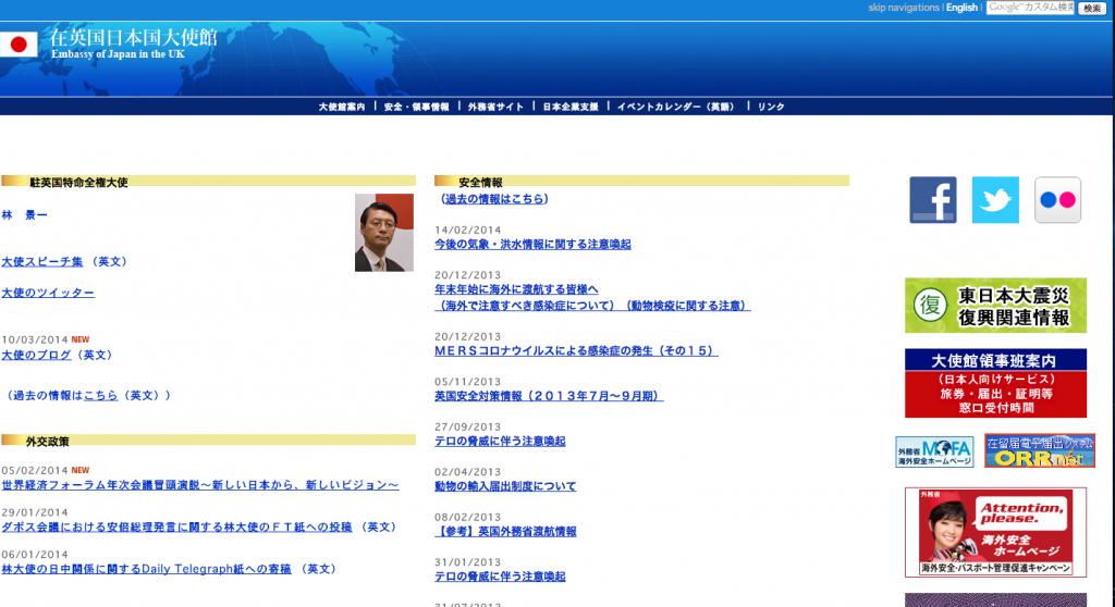 在英国日本国大使館のサイト
