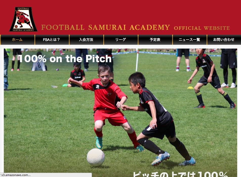 フットボールサムライアカデミーの写真