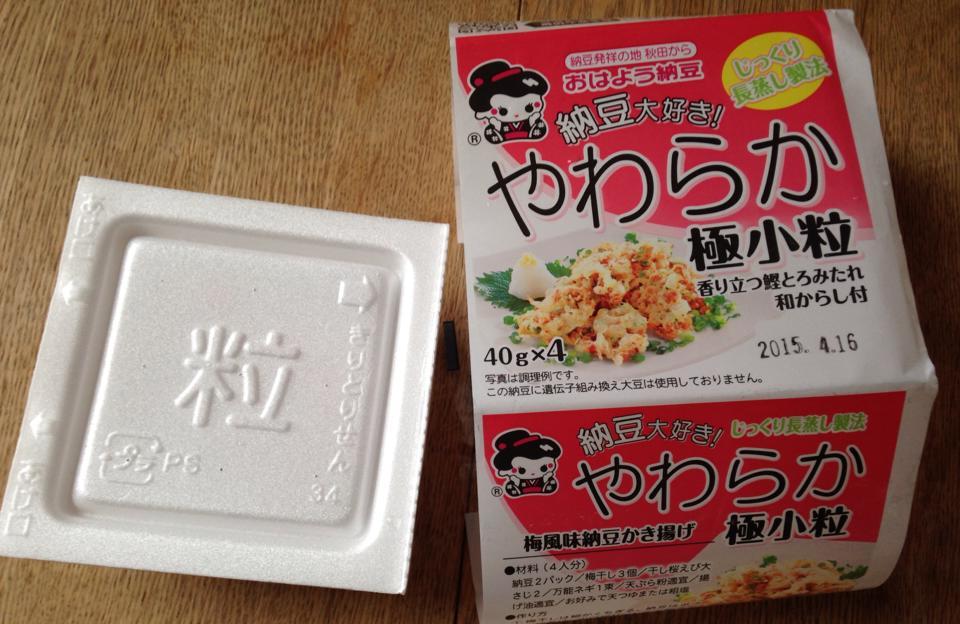 ロンドンの日本食材屋で購入した冷凍納豆