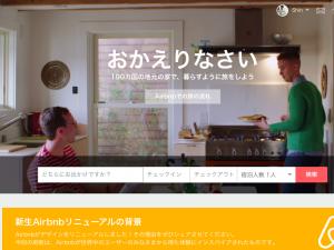 Airbnbのホーム画面をスクリーンショット