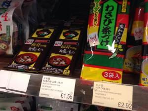 ロンドンのジャパンセンターで売ってる松茸の味お吸い物