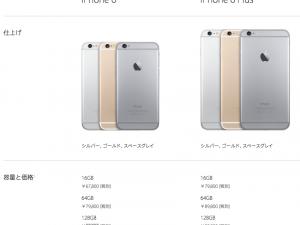 日本のアップルの公式サイトのスクリーンショット