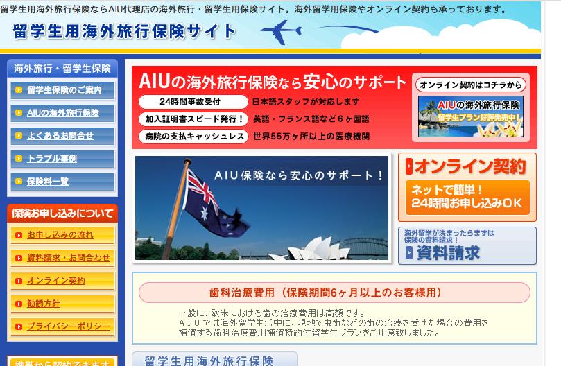 AIU保険のページのスクリーンショット
