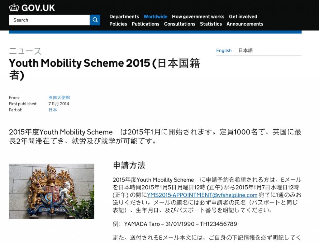 Gov.ukの公式サイト