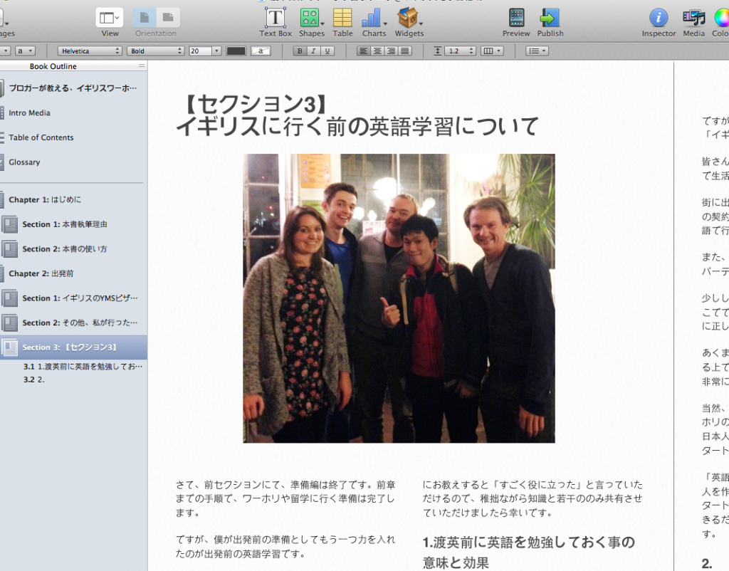 i-book authorを使って本を書き始めています。(電子書籍プロジェクトVol.2)