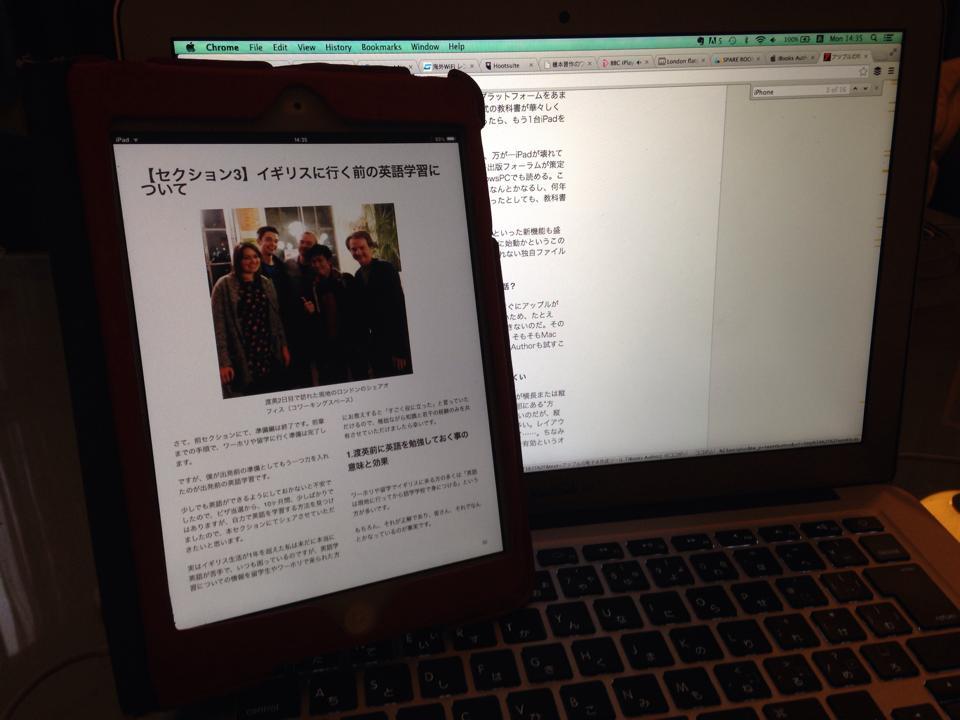 Ibookauthorで書いた書籍をiPadで確認中の様子