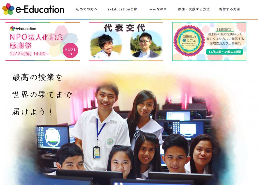 E educationのサイトよりスクリーンショット