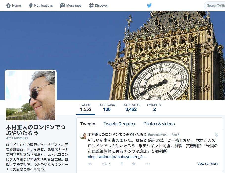 木村さんのTwitterのスクリーンショット