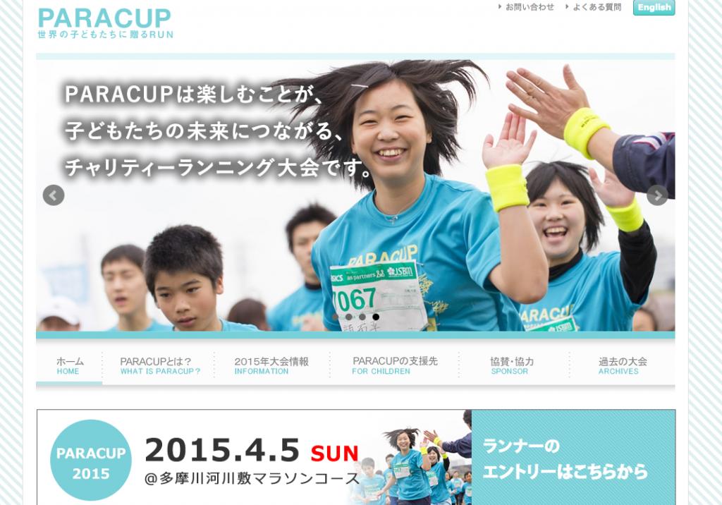 パラカップ公式サイトからスクリーンショット