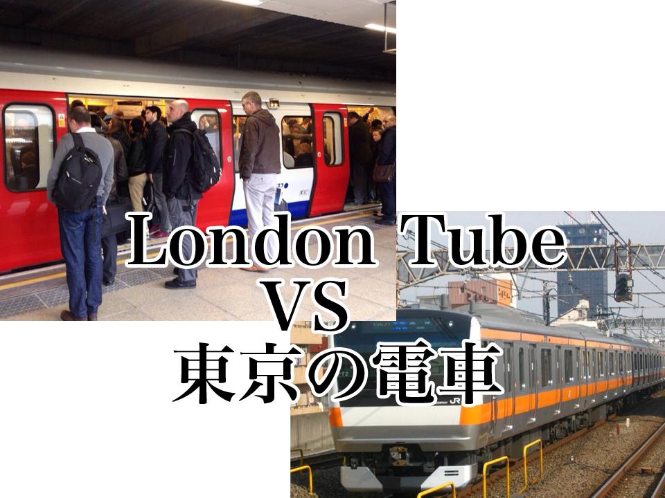 ロンドンのTubeと東京の電車の写真