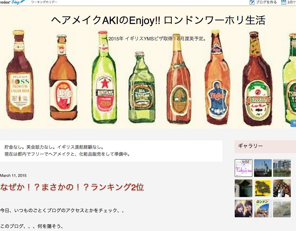 Akiさんのブログのスクリーンショット