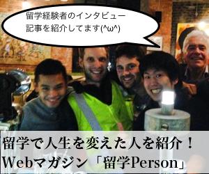 留学で人生を変えた人を紹介!『留学Person』