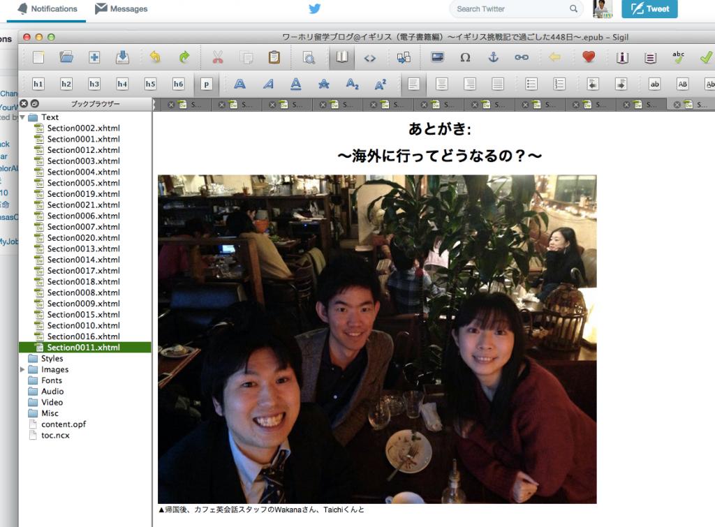 電子書籍の画面