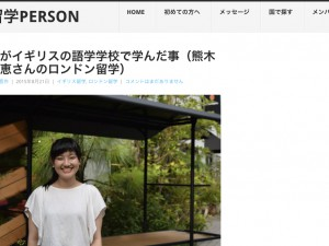 イギリスに語学留学していた熊木萌恵さん