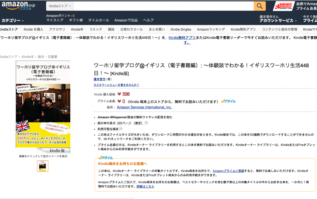電子書籍販売ページのスクリーンショット