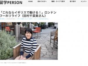 イギリスで3つの仕事(アルバイト)をされていた田村千菜美さんのインタビュー記事