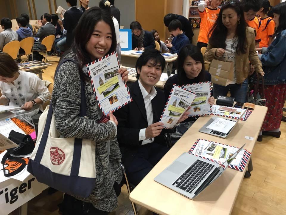 留学Personとしてイベントにブース出展させていただいた時の写真。