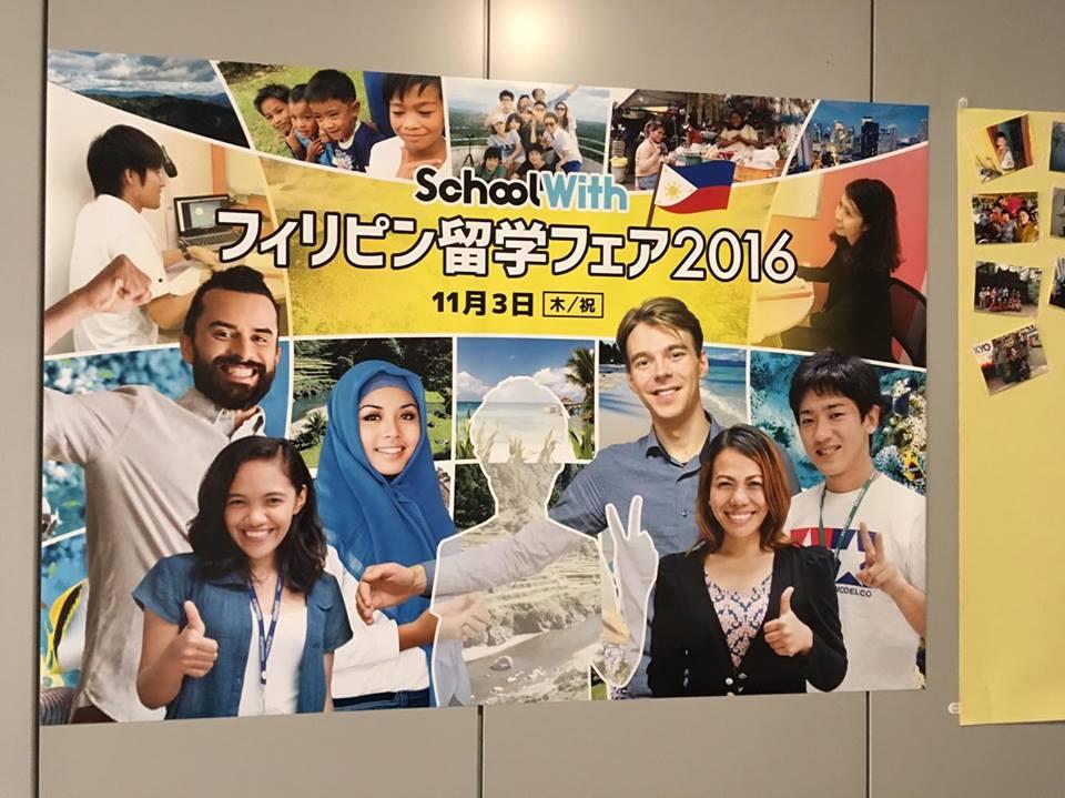 フィリピン留学フェアのポスター