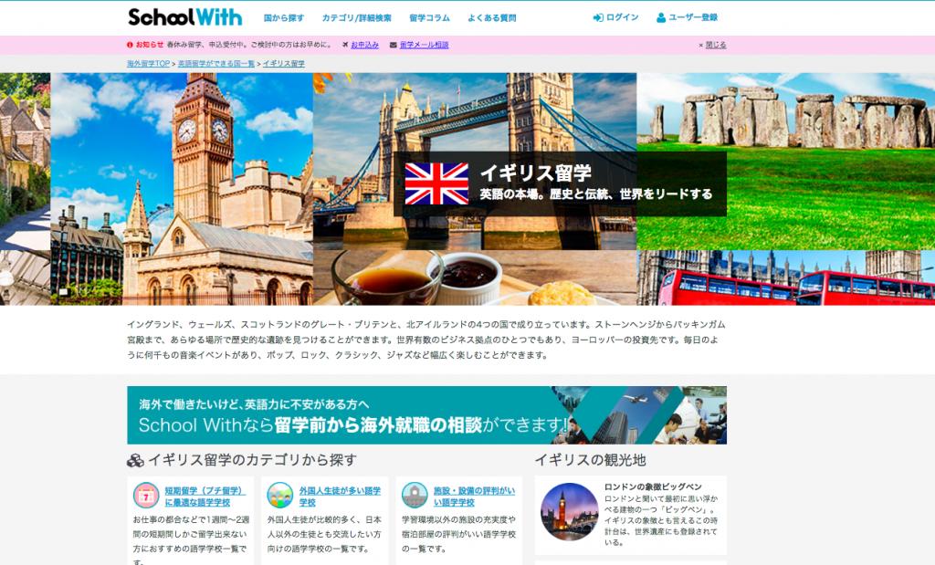 語学留学の口コミサイトスクールウィズのイギリスの語学学校ページ